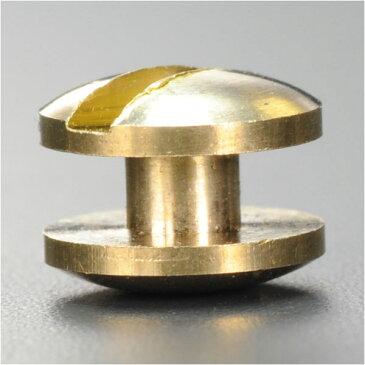 シカゴスクリュー 真鍮 コンチョネジ 穴あき 7.5mm   組ネジ コンチョ用ネジ 革細工 レザークラフト材料 コンチョ制作 コンチョ自作 ハンドメイド インディアンジュエリー