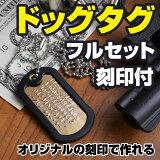ゴールド ドッグタグ フルセット 刻印付 ドックタグ 認識票 DOG TAG つやあり 艶あり つやなし メンズアクセサリー