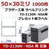 ラベルロール紙 感熱ラベル 50×30mm 1000枚 TD-2130N・NSA用 [ 10巻セット ] サーマルラベルロール プリンター バーコードシール