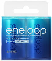 SANYO(サンヨー)エネループ(eneloop)単3形電池が単1サイズで使える電池スペーサー2個セット S...