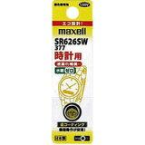 【ゆうパケット便 送料無料発送専用】maxell マクセル 時計用酸化銀電池 SR626SW・1BTA