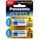 パナソニック リチウム電池 CR123A 2P