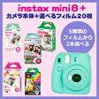 富士フィルム instax mini 8+ チェキカメラ1台+フィルム20枚が選べる【あす楽対応品】