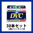 【あす楽対応】Panasonic パナソニック miniDVカセットAY-DVM60V3 60分3本x10パック