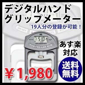 デジタル デジタルハンドグリップメーター