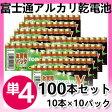 【あす楽対応】富士通 FDK アルカリ乾電池 単4形10個パック LR03(10S)TOPV ●10パック(100本)【日本製・国産品】