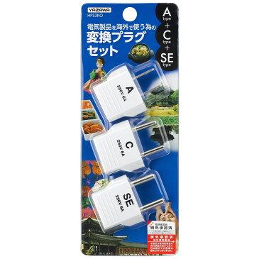 【ゆうパケット便専用商品・送料無料】YAZAWA ヤザワ 海外用電源プラグ韓国用セット HPS3KO (A&C&SEセット)