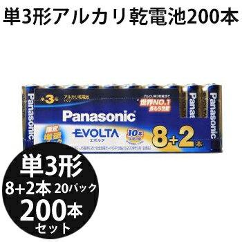 パナソニック エボルタ 単3形アルカリ乾電池 8+2本パック LR6EJSP/10S 20個(200本)セット まとめ買いでお得!より長もちで長期間保存できる乾電池!限定増量パック