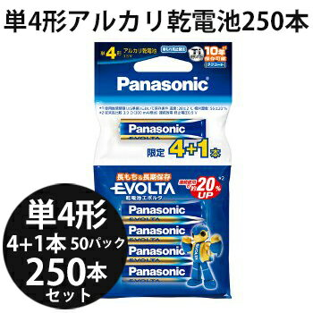パナソニック エボルタ 単4形アルカリ乾電池 4+1本パック LR03EJSP/5H 50個(250本)セット まとめ買いでお得!より長もちで長期間保存できる乾電池!限定増量パック