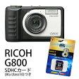 【SDHCカード8GB付】リコー 現場仕様 防水・防塵・業務用デジタルカメラ RICOH G800