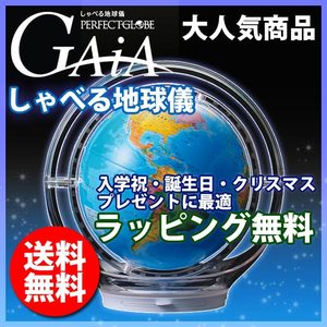 【入学のお祝いに!ラッピング出来ます】ドウシシャ しゃべる地球儀 パーフェクトグローブ GAIA(GAiA) ガイア PG-GA15【単4アルカリ電池10本サービス】