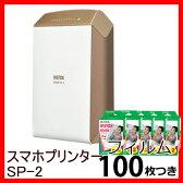 富士フィルム スマホプリンター スマホdeチェキ instax SHARE SP-2ゴールド フィルム100枚付