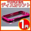 デジタルセブンで買える「【在庫処分品!ポスト投函】GAIS ガイズ ハイブリットメタルバンパーSEALED iPh5-D001(Pピンク」の画像です。価格は1円になります。