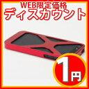 デジタルセブンで買える「【在庫処分品!ポスト投函】GAIS ガイズ ハイブリットメタルバンパーSEALED iPh5-X001(Rレッド」の画像です。価格は1円になります。