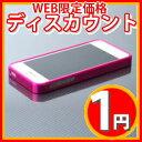 デジタルセブンで買える「【在庫処分品!ポスト投函】GAIS ガイズ ハイブリットメタルバンパーSEALED iPh5-X001(Pピンク」の画像です。価格は1円になります。