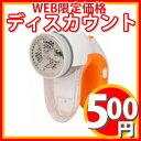 【在庫処分品!】WINTECH ダブル安全スイッチ付毛玉取り機 KD-10 オレンジ