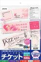 【ネコポス便・代引き不可】エーワン 手作りチケット5面半券付ピンク 【4906186514729】
