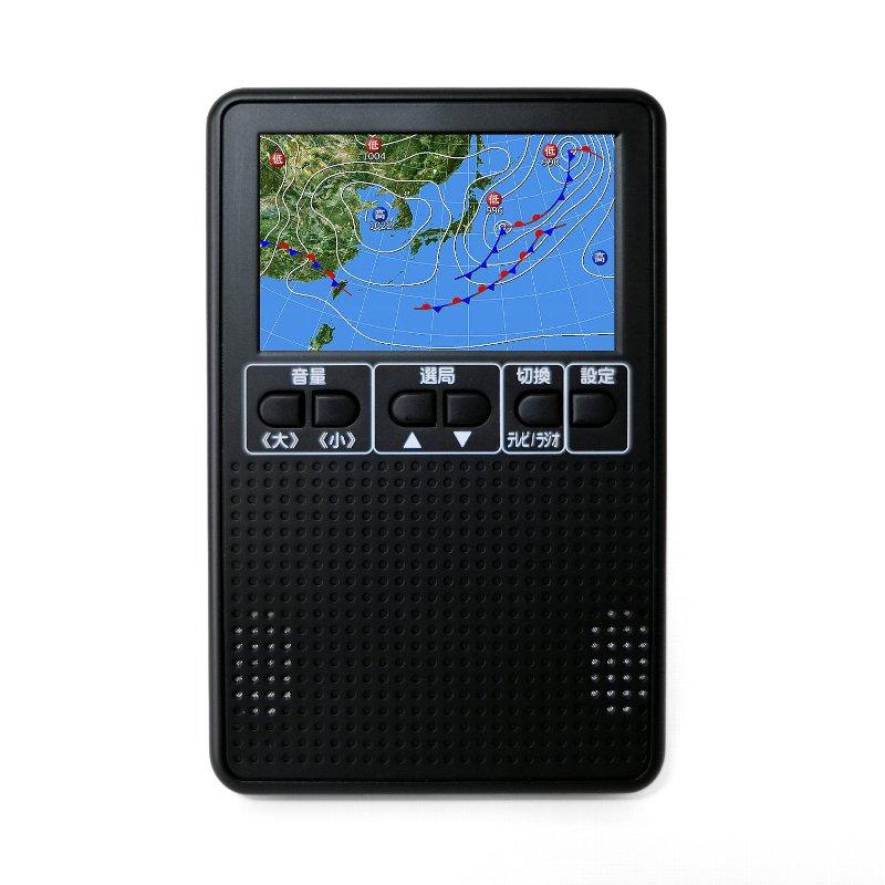 【送料無料・電池付き!】BP&S 3インチ液晶テレビ 防災ポケットワンセグテレビ BPS-PTR03 AM/FM/ワイドFM対応 2電源USB給電対応 台風 停電時の備えにも