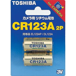 【ゆうパケット便専用商品・送料無料】東芝 TOSHIBA カメラ用リチウム電池 CR123AG2P 2本パック