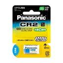 【ゆうパケット便専用商品・送料無料】パナソニック Panasonic カメラ用リチウム電池 CR2W(CR2-W)