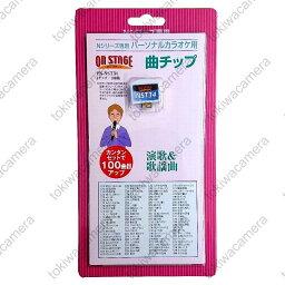 オン・ステージ お家カラオケ 家庭用パーソナルカラオケ ON STAGE Nシリーズ専用追加曲チップ PK-NST34