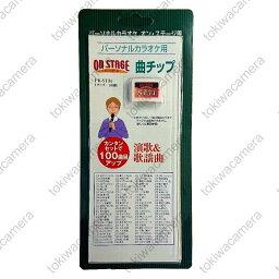 オン・ステージ お家カラオケ 家庭用パーソナルカラオケ ON STAGE専用追加曲チップ PK-ST34
