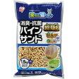 アイリスオーヤマ 猫トイレ 消臭・抗菌パインサンド RCT-15 (1.5kg) 【お取り寄せ】