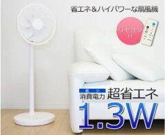 【送料無料】イーグルジャパン DCモーター省エネ扇風機DCエレクトリックファン EJ-DA001