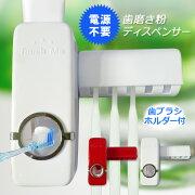 歯磨き粉 ディスペンサー 歯ブラシ ホルダー スクイーザー インテリア