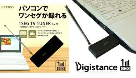 【レビューを書いて送料無料】■PC専用ワンセグチューナーLT-DT306■パソコンでワンセグが見れる!テレビが見れる!