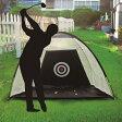 【送料無料】■ゴルフ練習ネット■自宅でフルスイング!