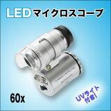 【送料無料】■マイクロスコープLED付紫外線ライト■驚きの明るさで60倍のマイクロスコープ