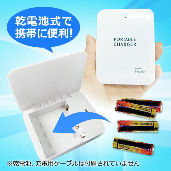 乾電池式モバイルバッテリースマホ充電器 モバイルバッテリー LEDライト搭載 iPhone アンドロイド スマートフォン 【2】