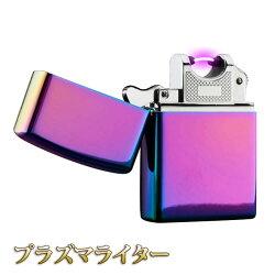 USB充電プラズマライター【送料無料】高級ライター5種類から選べるケース入りなので贈り物にもぴったりプレゼント喫煙オシャレアイディア商品
