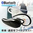 【送料無料】■Bluetooth耳かけイヤホン■Bluetoothイヤホン ワイヤレス ランニング ブルートゥース/村