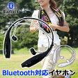 【送料無料】スポーツワイヤレスイヤホン/Bluetoothイヤホン/ランニング/スポーツ/イヤホン