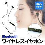 【送料無料】磁石 Bluetoothイヤホン ワイヤレス ヘッドホン 高音質 スポーツ ランニング マイク内蔵 ハンズフリー ブルートゥース マグネット付き