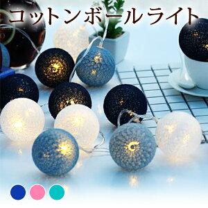 おしゃれでかわいいインテリアライト♪【送料無料】コットンボールライト 照明 イルミネーション 球 カラフル クリスマス パーティー 誕生会 ハロウィン インテリア おしゃれ 北欧 間接