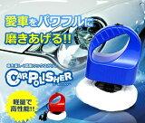 【送料無料】■電動カーポリッシャー■自宅で簡単洗車!もちろんワックスがけなどにも使用可能!