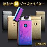 【送料無料】■柄付き新型USB充電プラズマライター高級ライター■5種類から選べる!ケース入りなので贈り物にぴったり!