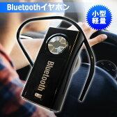 【送料無料】■Bluetoothイヤホン ブルートゥースハンズフリーキット■軽量、方耳タイプのBluetoothヘッドセットが激安価格!!