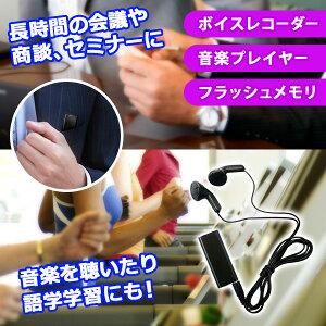 【送料無料】■8GB超小型ボイスレコーダーコンパクト■イヤホン付USBメモリ録音機メモリーボイス高音質!