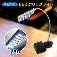【送料無料】■28灯LEDクリップライト 卓上ライト■乾電池/USB/挟める/クリップ式/28灯/明るさ調整/デスクライト