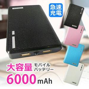 モバイル バッテリー スマートフォン