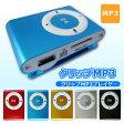 【送料無料】■microSDHC 32GBクリップMP3プレイヤー本体のみ■クリップ/持ち運び/MP3/音楽プレイヤー/ミュージック/USB/SDカード/