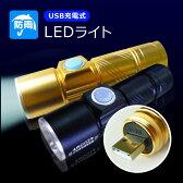 【送料無料】■USB充電式CREE社製LEDハンディライト■USB充電式・ズーム機能付き・懐中電灯・ハンディライト