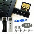 【送料無料】■USB3.0 超高速メモリーカードリーダー■カードリーダー/SDカードリーダー/変換コネクター/コンパクト/PC周辺機器/TFカード拡張/SD/SDHC/MMC/RSMMC/MMC mobile/MMC micro/SDXC/UHS-I 、MicroSD/T-FLASH