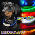 【送料無料】■犬用フラッシュバンド■LEDバンド/首輪/散歩/ペット用品/犬/大型犬/中型犬/小型犬/ライト