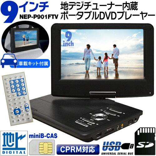 ■3電源9インチフルセグポータブルDVDプレイヤー NEP-P901FTV■地デジ対応/...