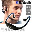 【送料無料】■Bluetoothヘッドセット■イヤホン/スポーツ/ハンズフリー/Iphone/Bluetooth/防滴/ワイヤレス/マイク内蔵/村